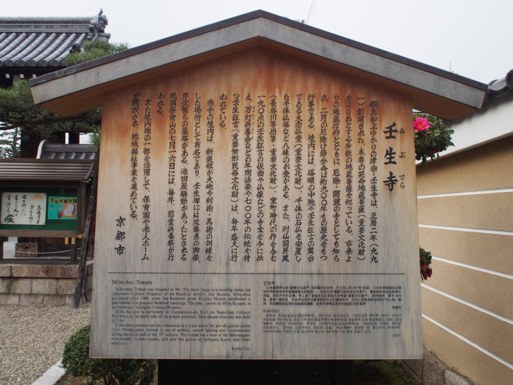 壬生寺の由緒