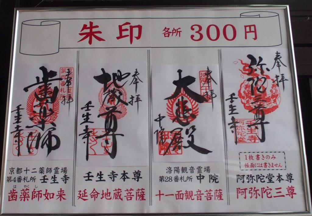 壬生寺の御朱印一覧