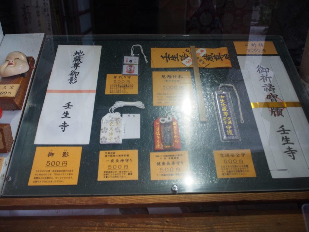 壬生寺のお守り一覧