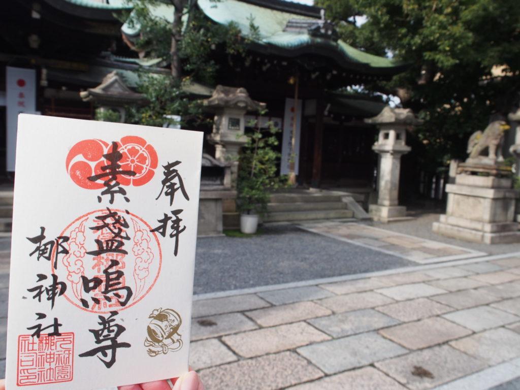 梛神社の御朱印(京都壬生開運招福三社寺めぐり)
