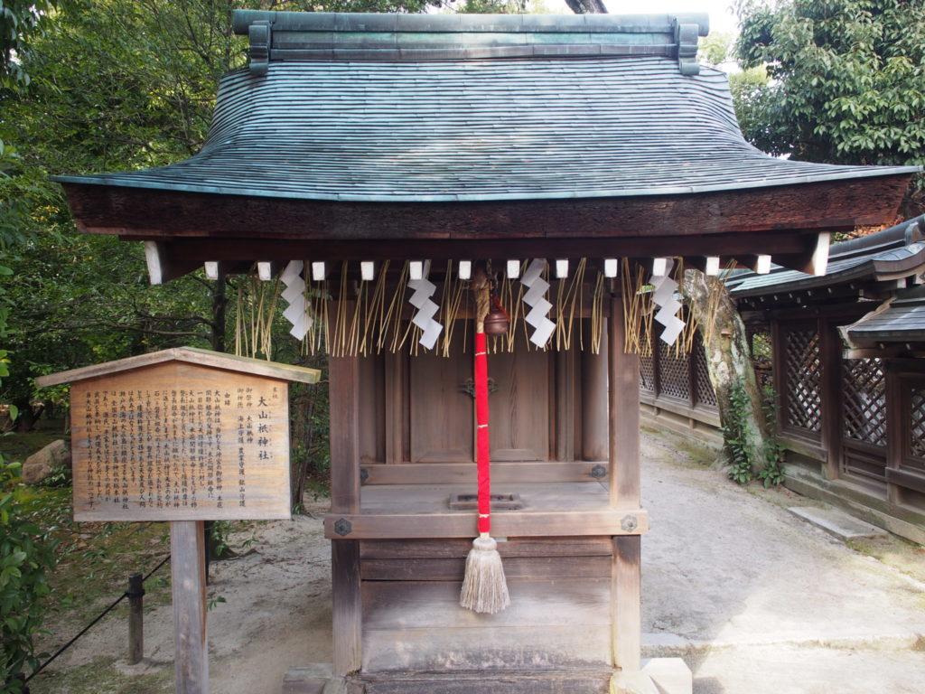 わら天神宮の摂社 大山祇神社