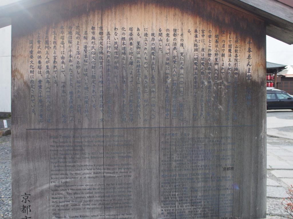 千本ゑんま堂の由緒書き