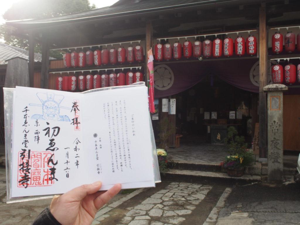 千本ゑんま堂の御朱印