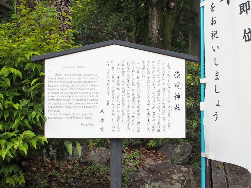 崇道神社の由緒