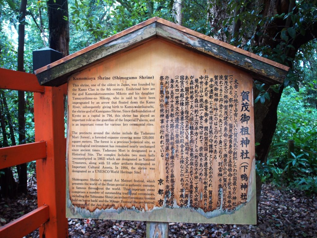 下鴨神社の由緒