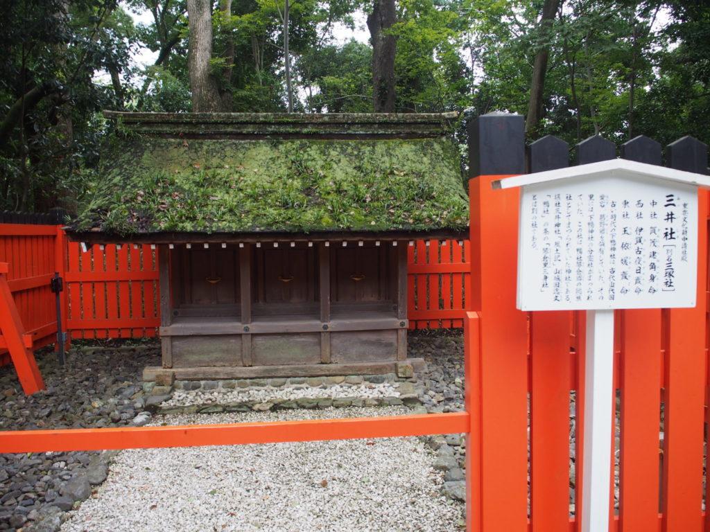 河合神社の三井社