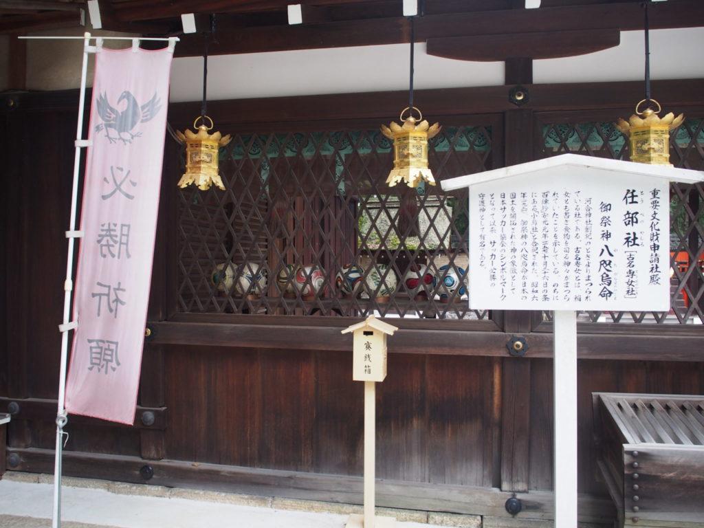 河合神社の境内にある任部社(とうべのやしろ)