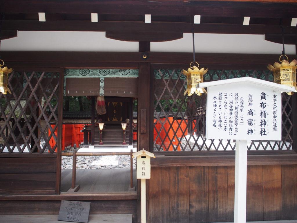 河合神社の境内にある貴布禰(きふね)神社