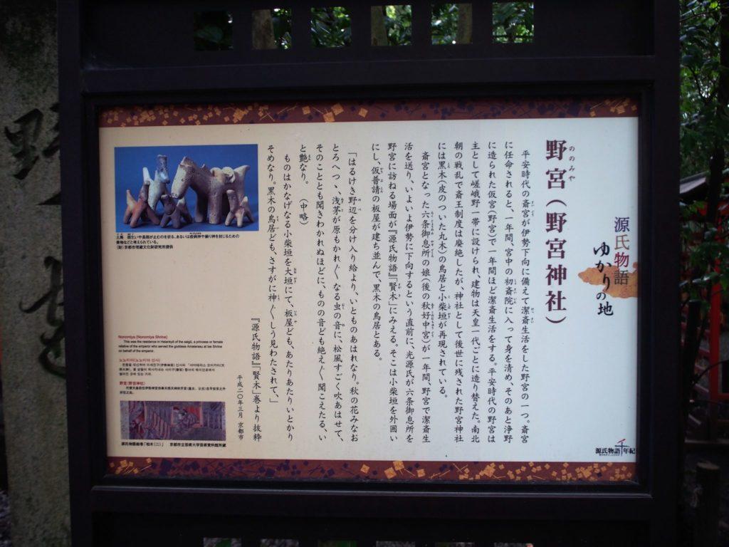 野宮神社の由緒