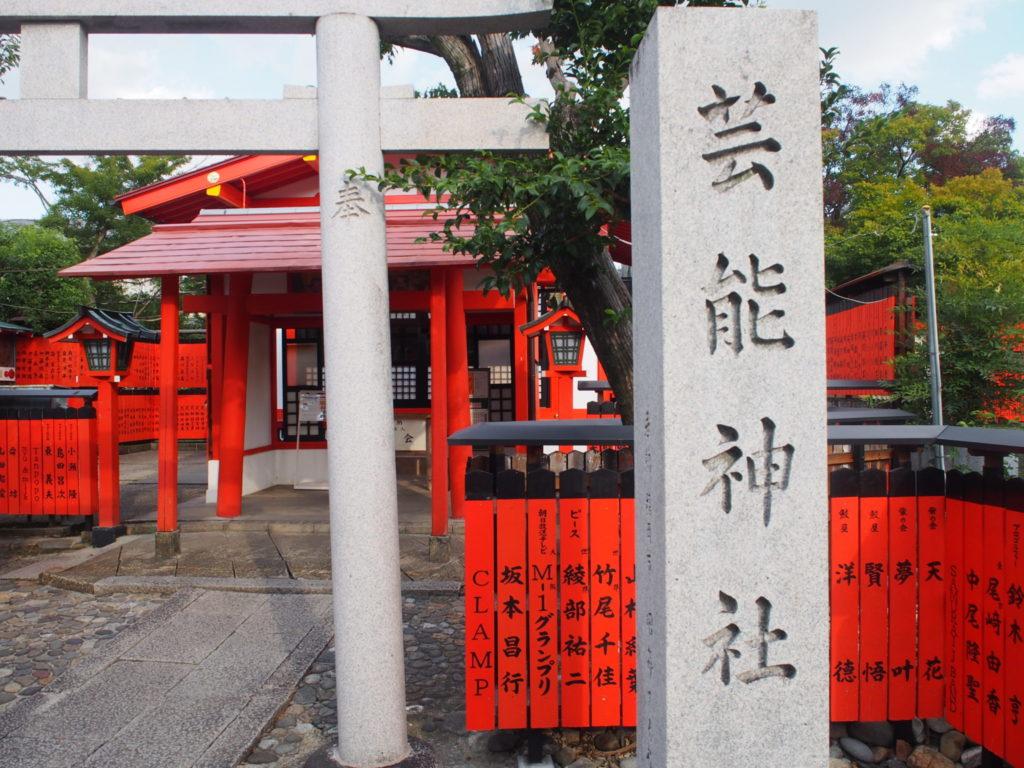 車折神社の境内にある「芸能神社」