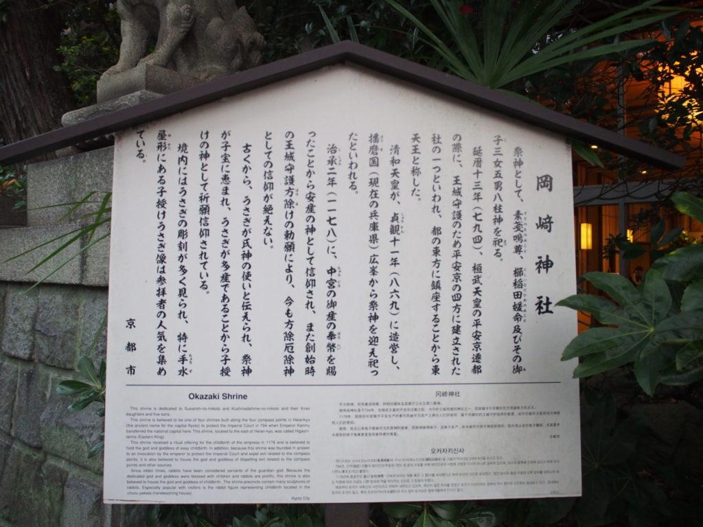 岡崎神社の由緒