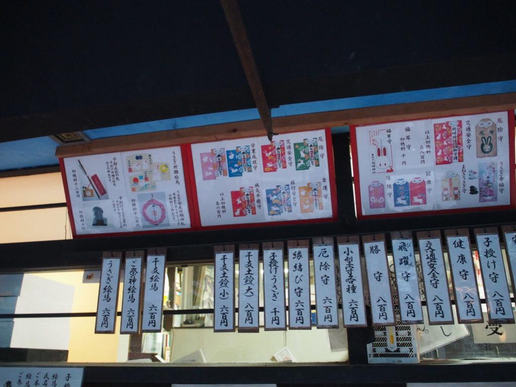 岡崎神社のお守り一覧