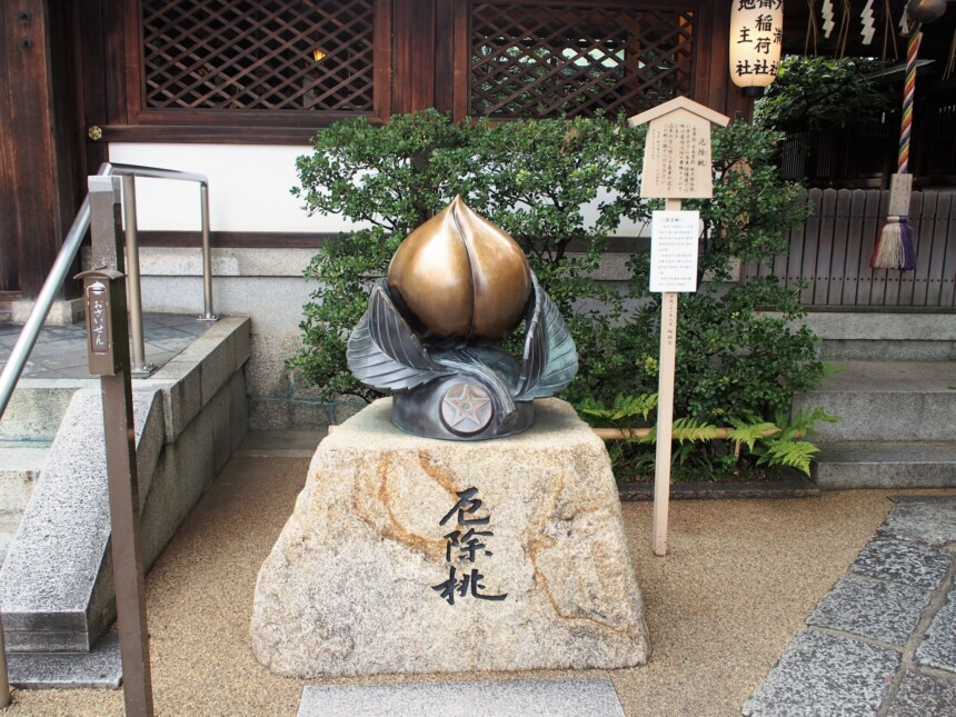 厄を吸い取ってくれる晴明神社の「厄除桃」