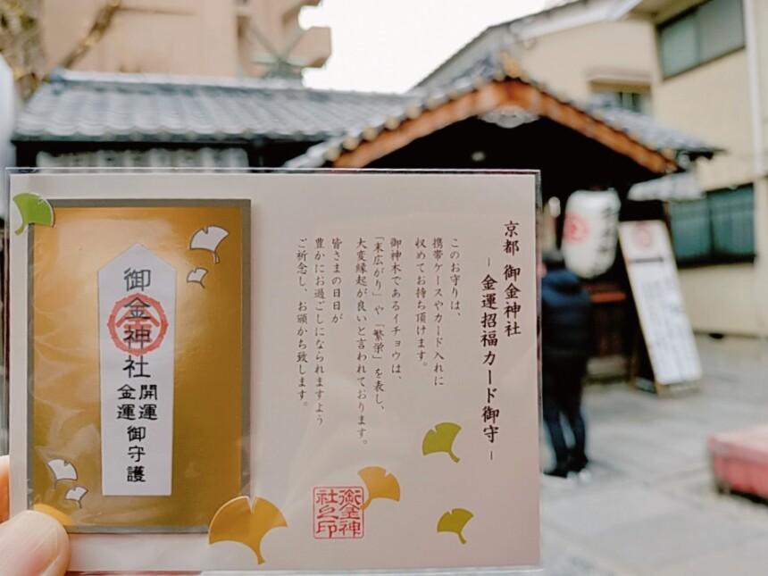御金神社の「金運招福カード御守」