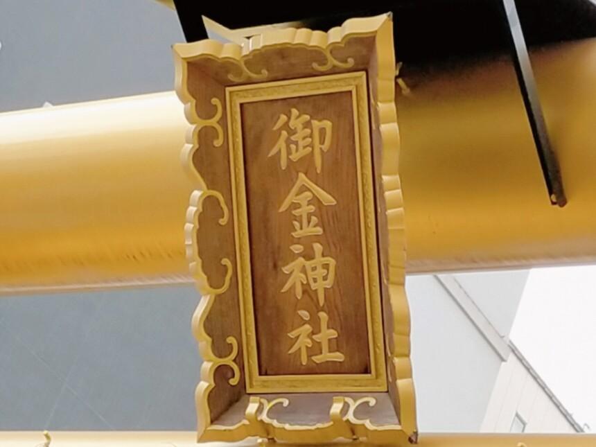 御金神社の黄金の鳥居に掲げられた扁額