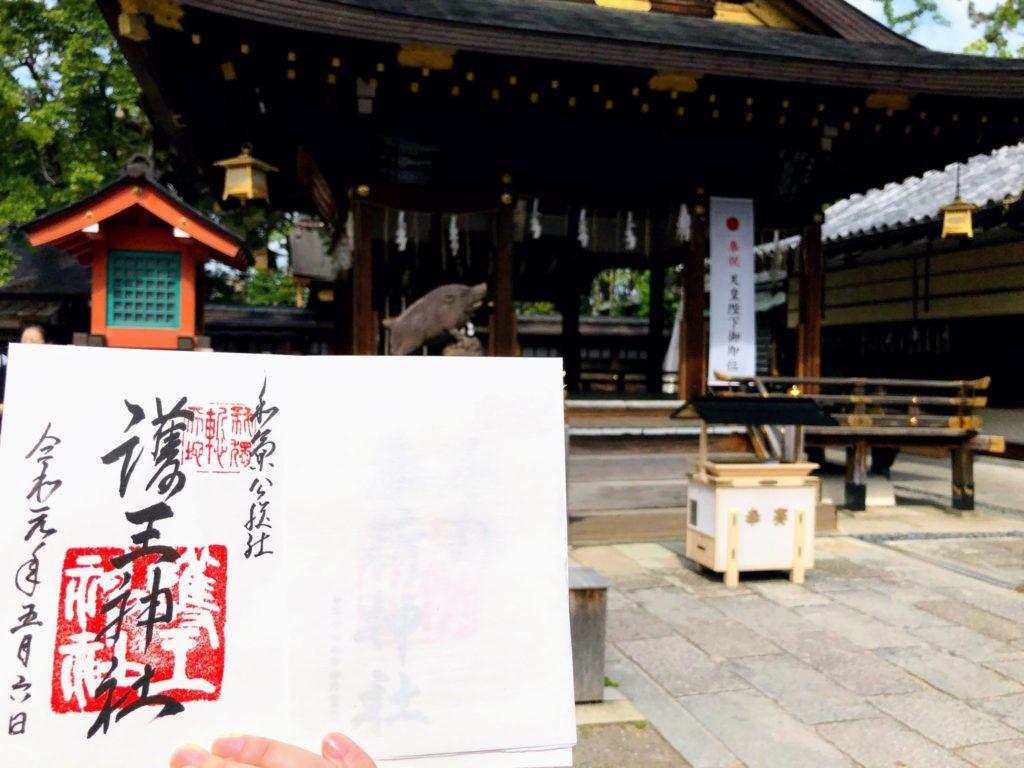 護王神社の御朱印(手書きタイプ)