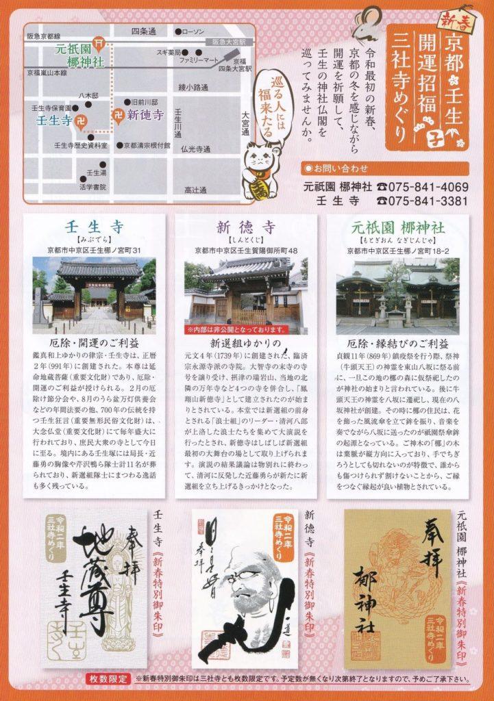 三社寺めぐりの社寺の詳細