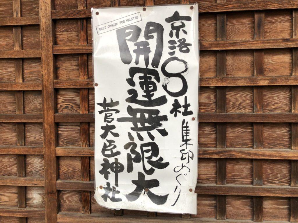 「開運無限大」の貼り紙