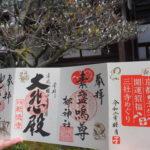新春に福をいただこう!京都壬生・開運招福三社寺めぐりで開運祈願