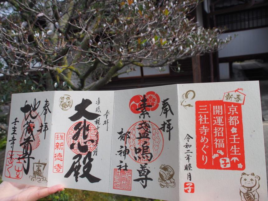 京都壬生 開運招福 三社寺めぐりの限定ご朱印