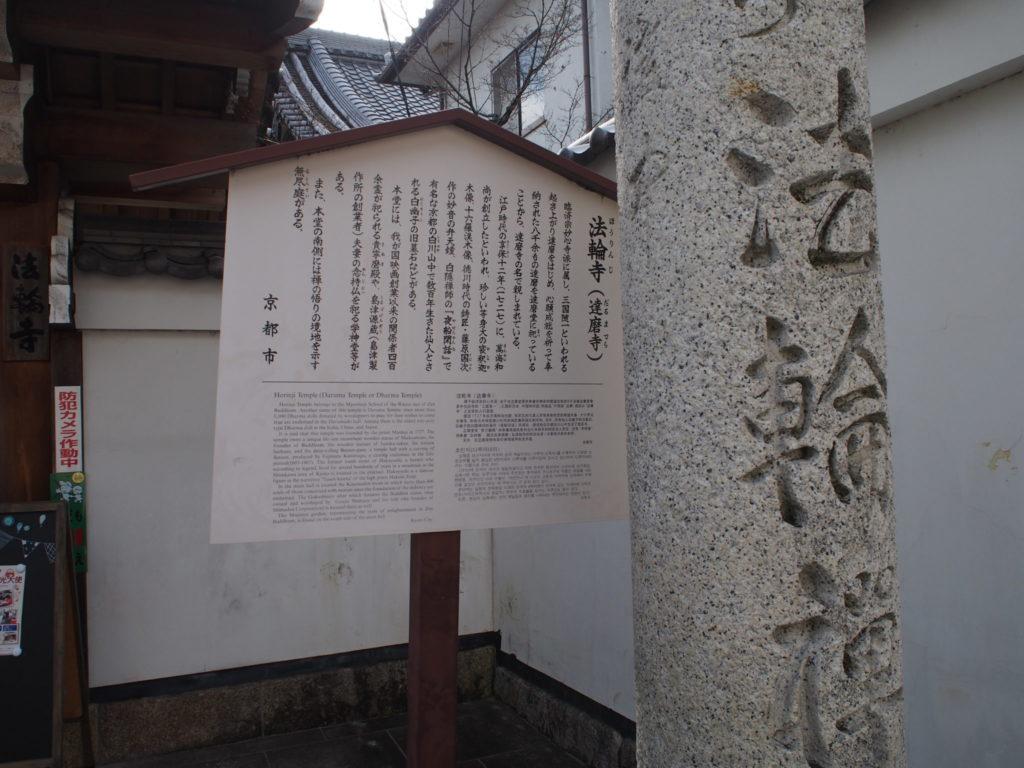 法輪寺の由緒書き
