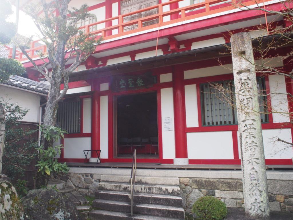 達磨寺の衆聖堂