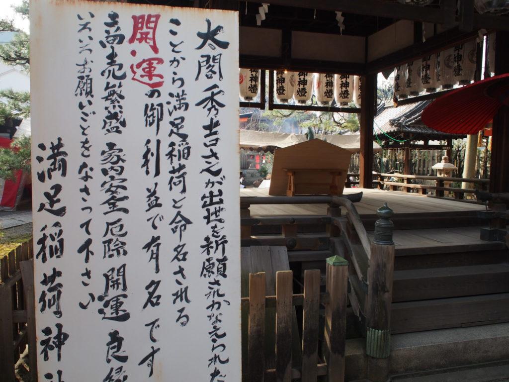 満足稲荷神社の名前の由来