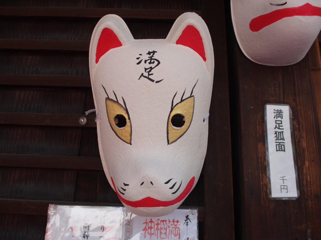 満足稲荷神社の満足狐面
