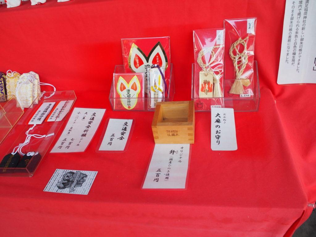 満足稲荷神社のお守り一覧