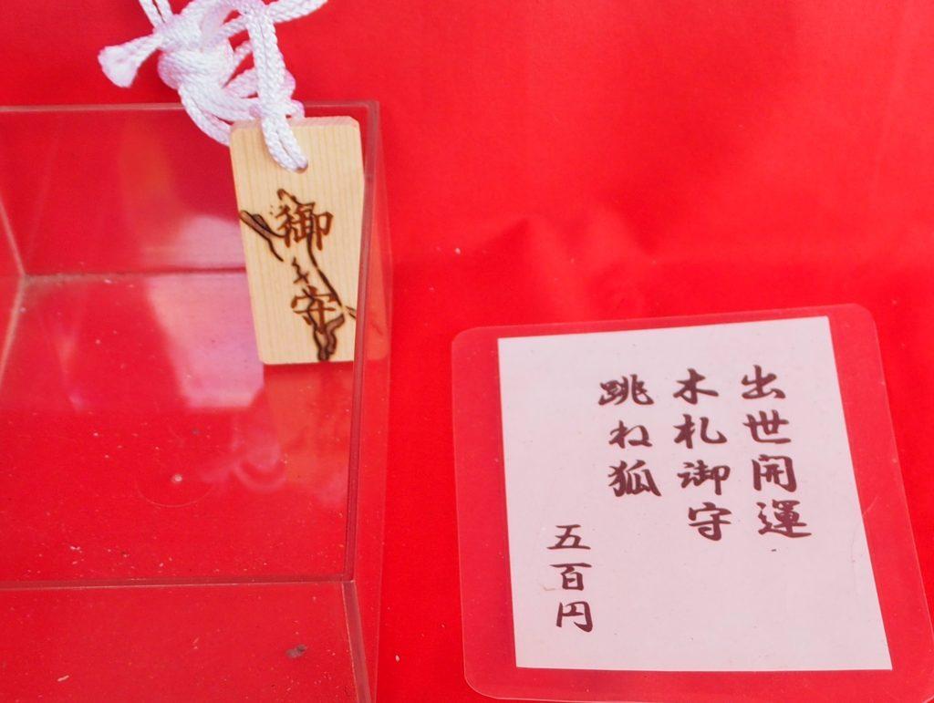 満足稲荷神社の出世開運木札(跳ね狐)の御守