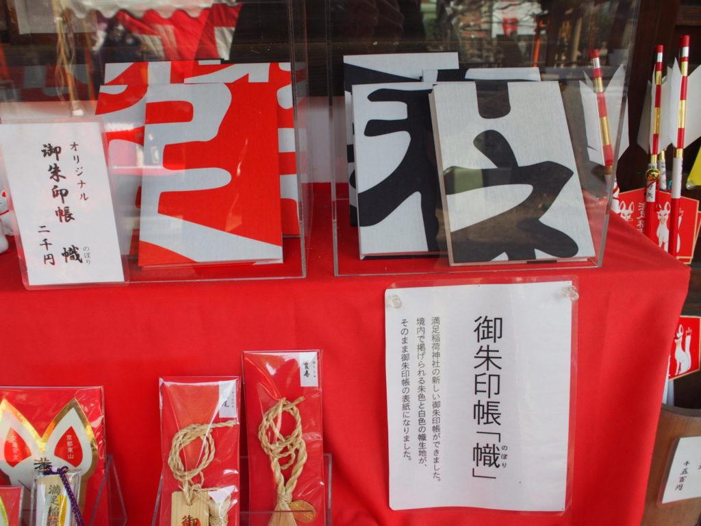 満足稲荷神社のオリジナル御朱印帳「幟」