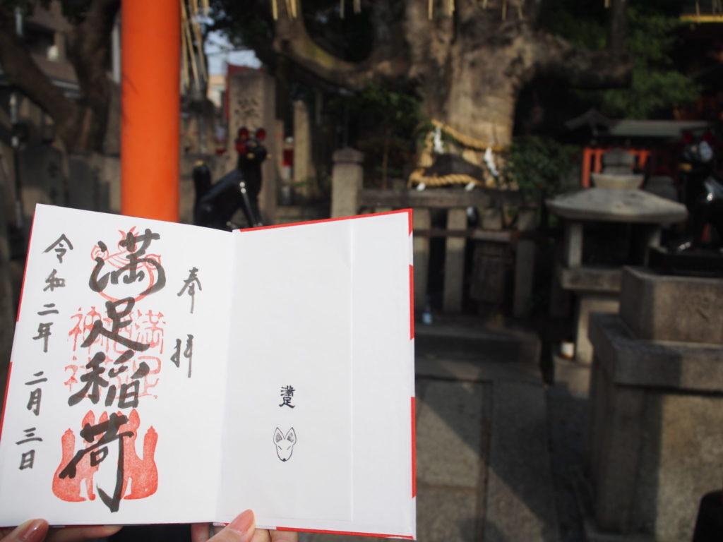 満足稲荷神社の御朱印
