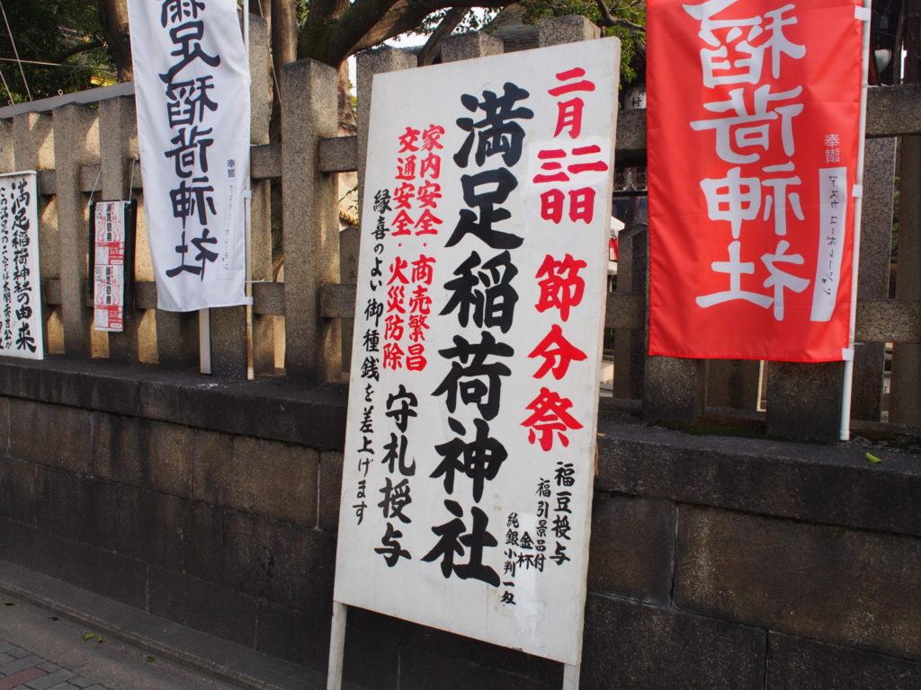 満足稲荷神社の節分祭