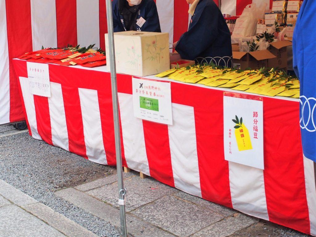 京都熊野神社の節分奉賛券や福豆