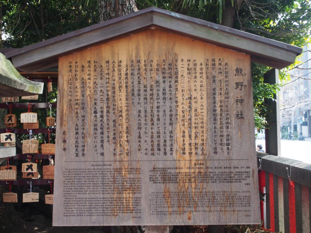 京都熊野神社の由緒書