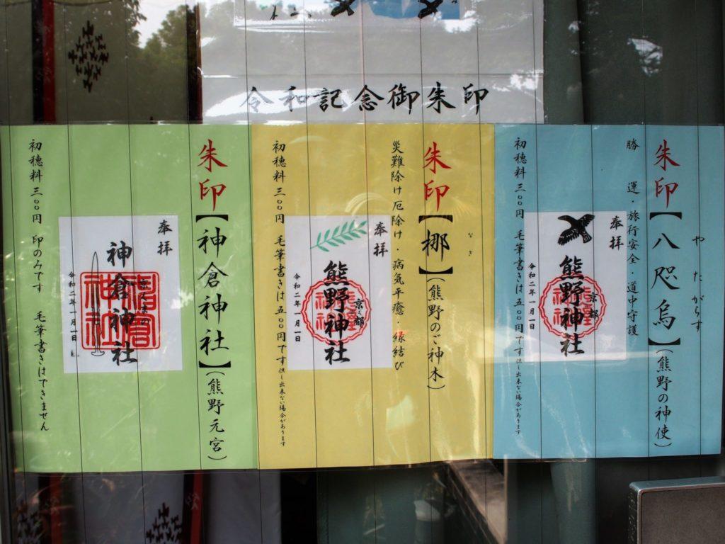 京都熊野神社の御朱印[3種類]