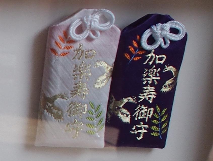 京都熊野神社の加楽寿守り
