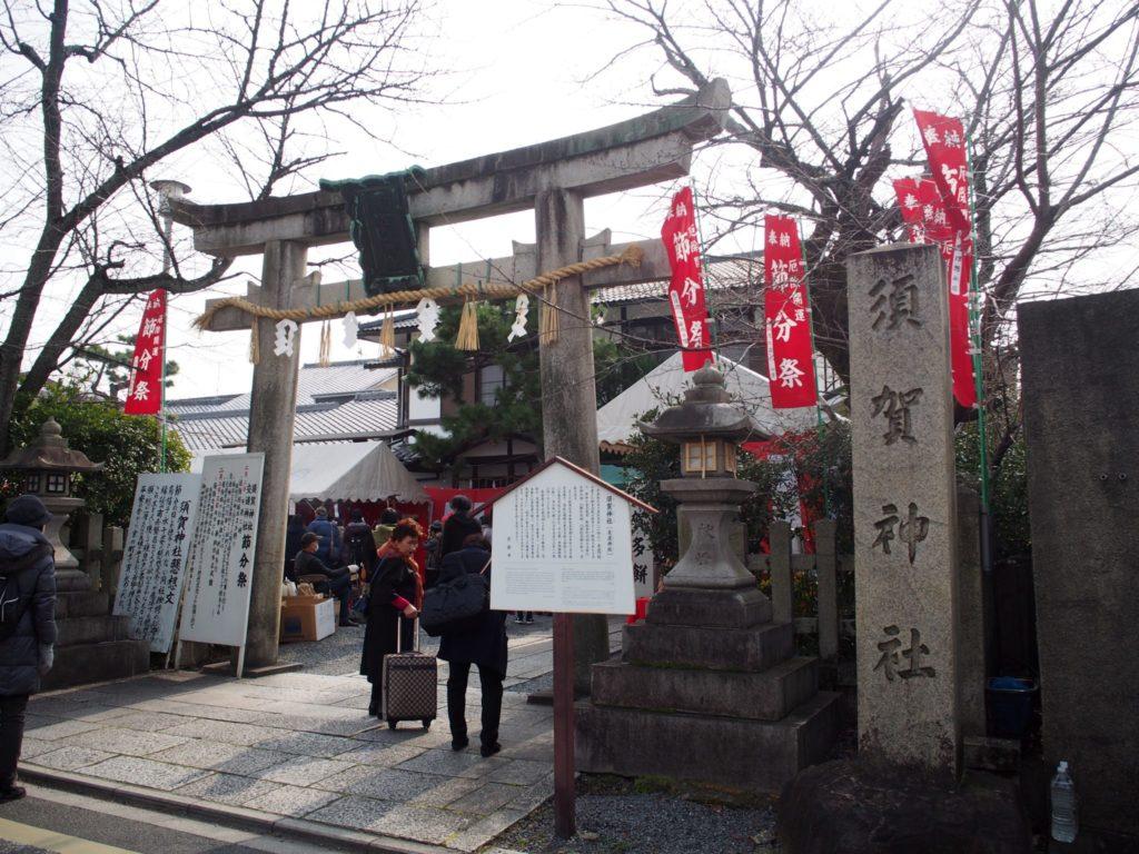 須賀神社の節分祭