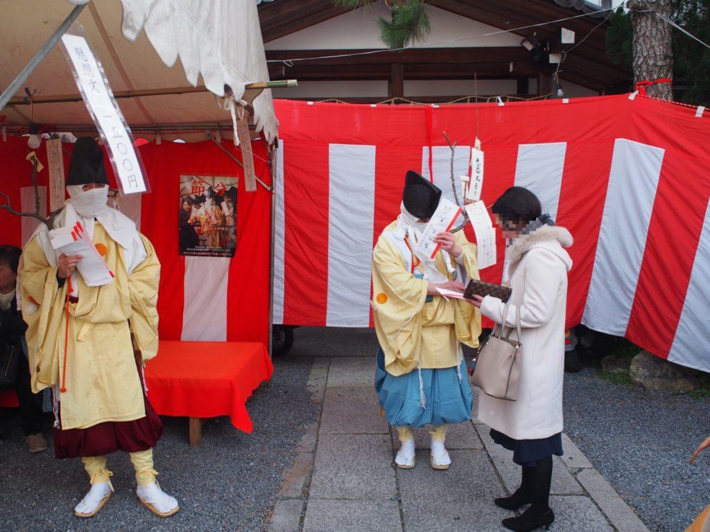 須賀神社の「懸想文(けそうふみ)売り」