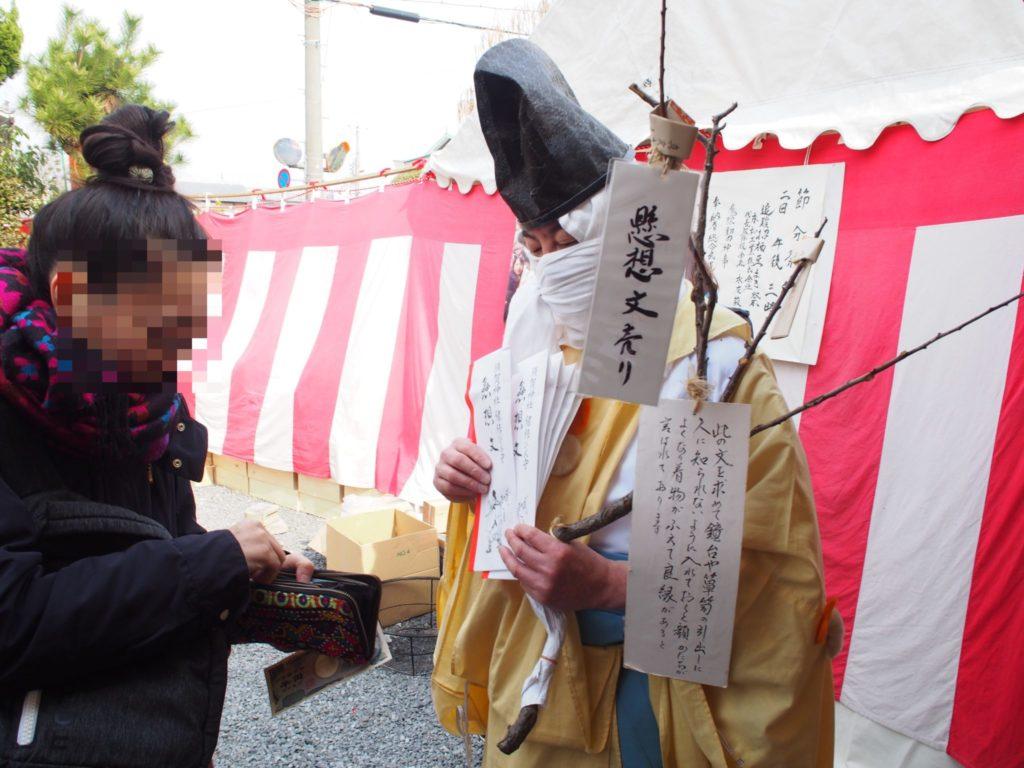 須賀神社の烏帽子に水干姿の懸想文売り