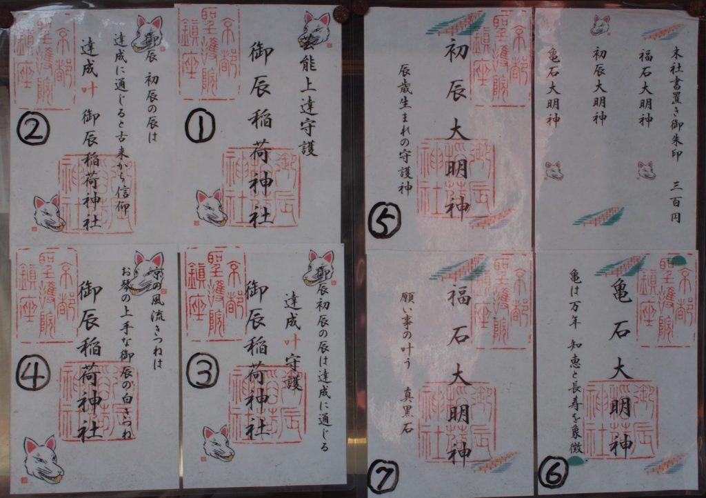 御辰稲荷神社の御朱印4種類と末社の御朱印