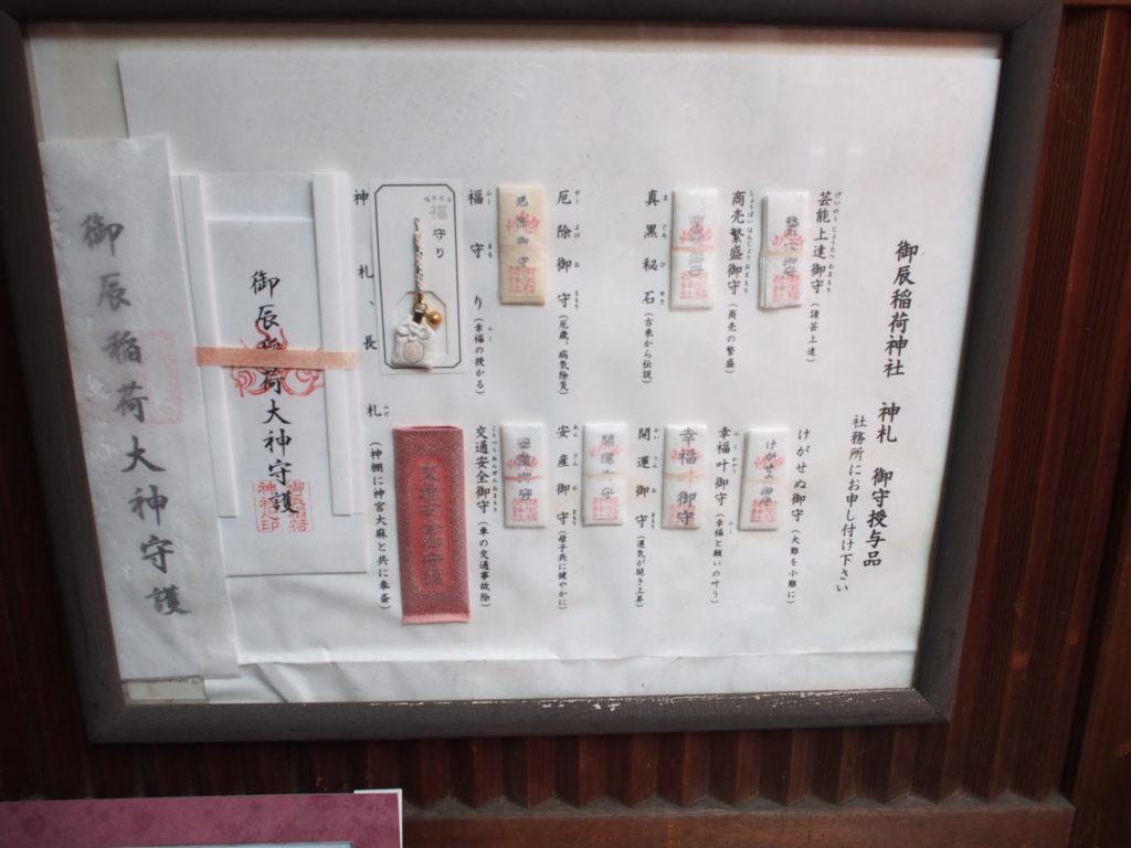 御辰稲荷神社のお札一覧