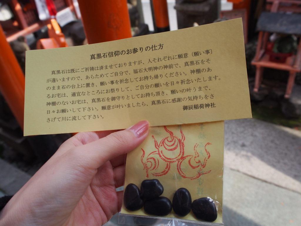御辰稲荷神社の真黒秘石