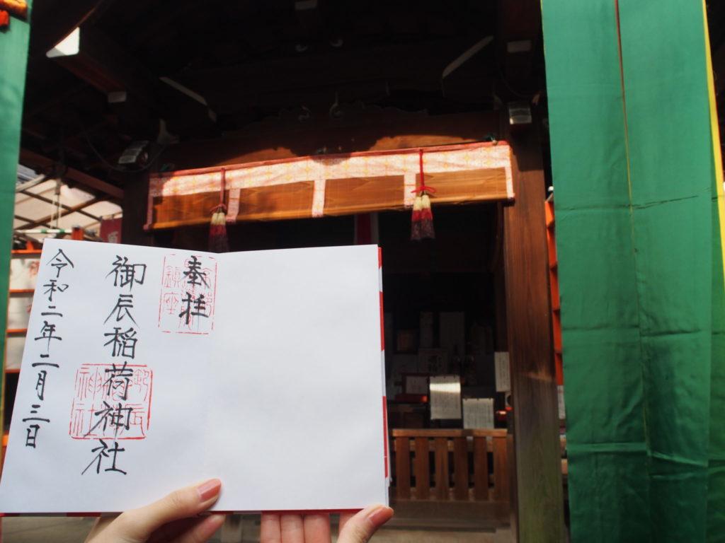 御辰稲荷神社の御朱印