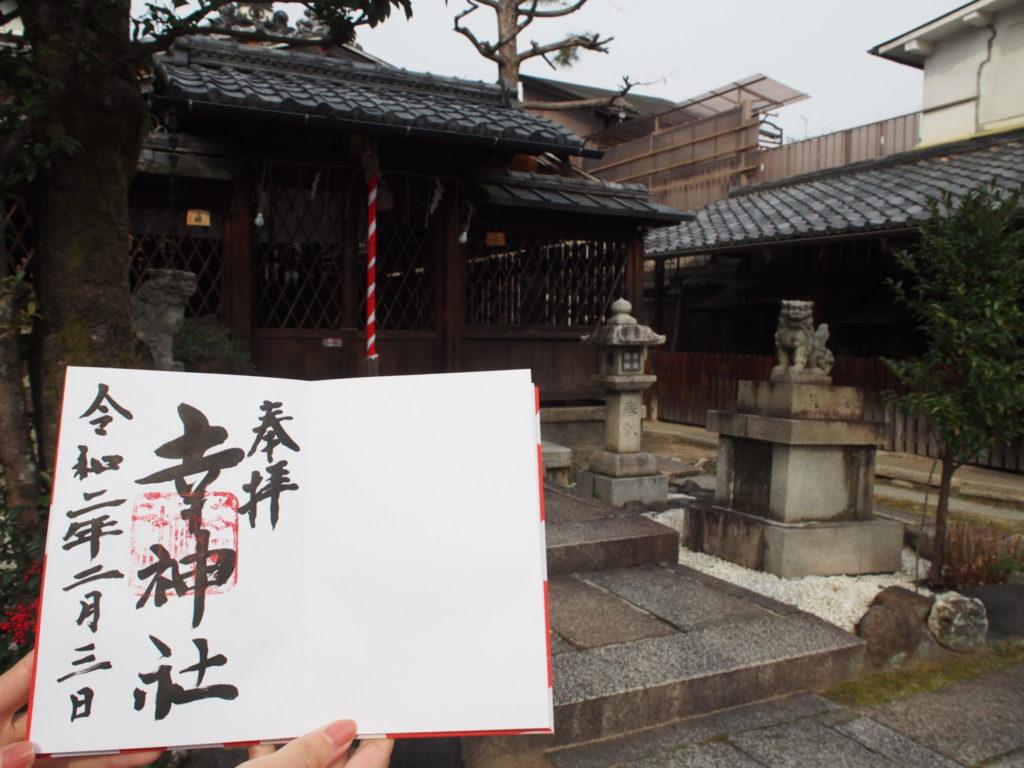 幸神社の御朱印