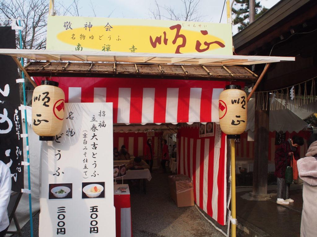 南禅寺「順正」さんの名物の湯豆腐