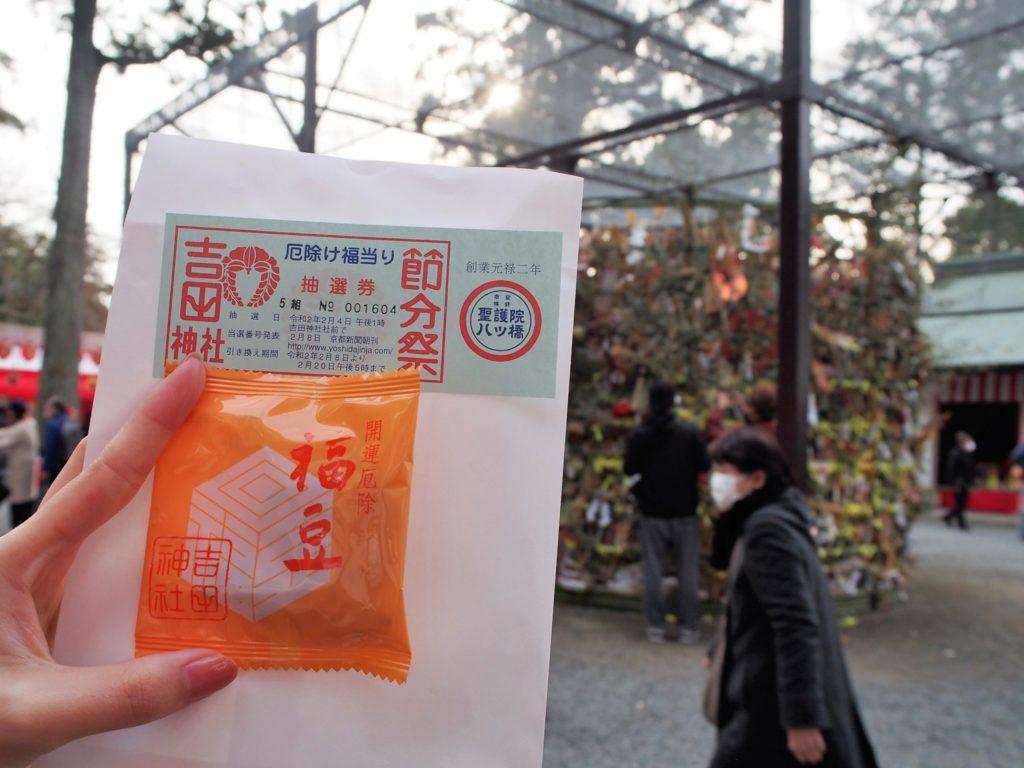 吉田神社の開運厄除けの福豆