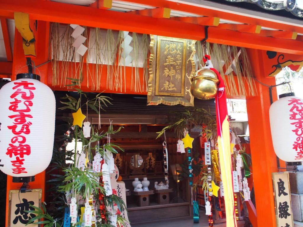 えんむすびの神を祀る「地主神社」