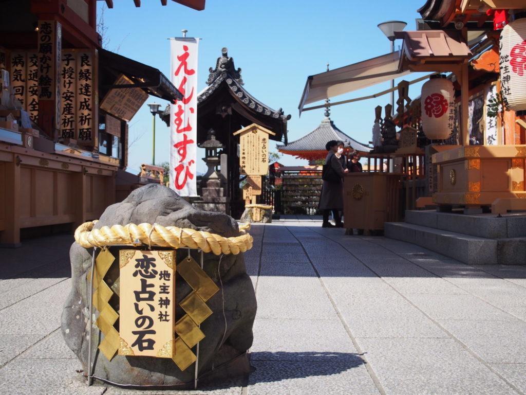 地主神社の「恋占いの石」