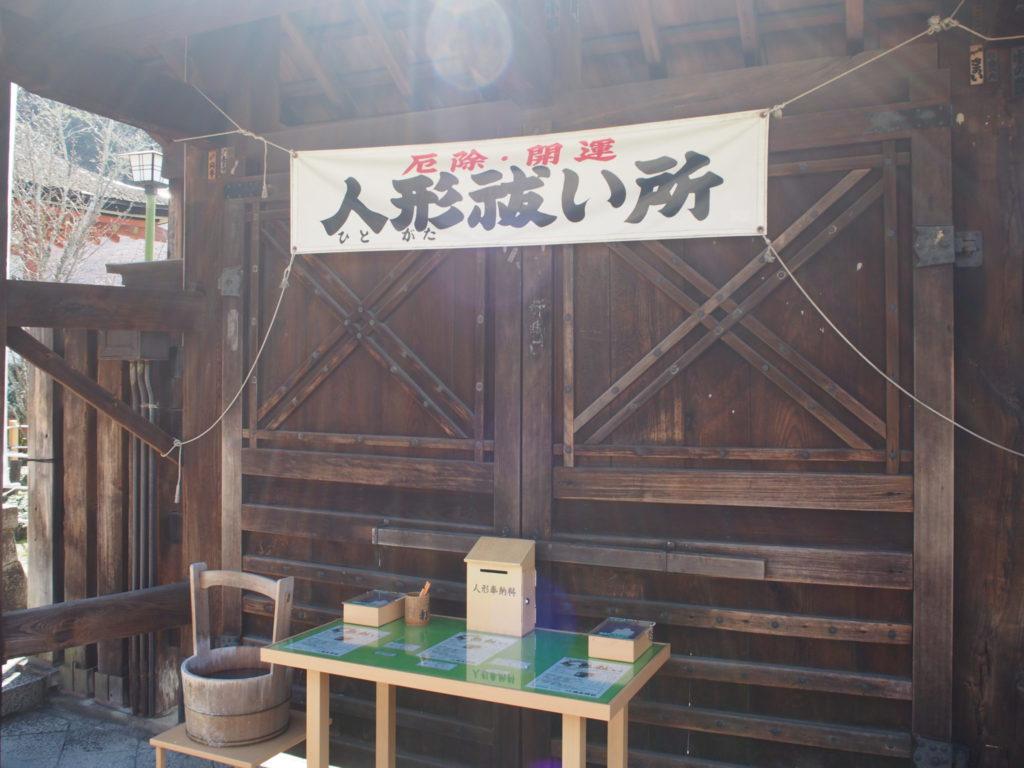 地主神社の総門前の人形祓い所